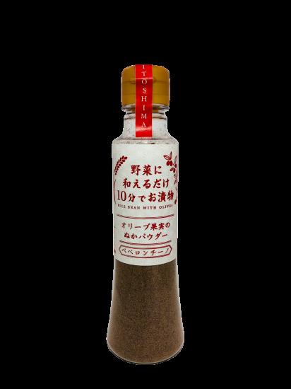 オリーブ果実のぬかパウダー(糸島産米ぬか使用)ペペロンチーノ