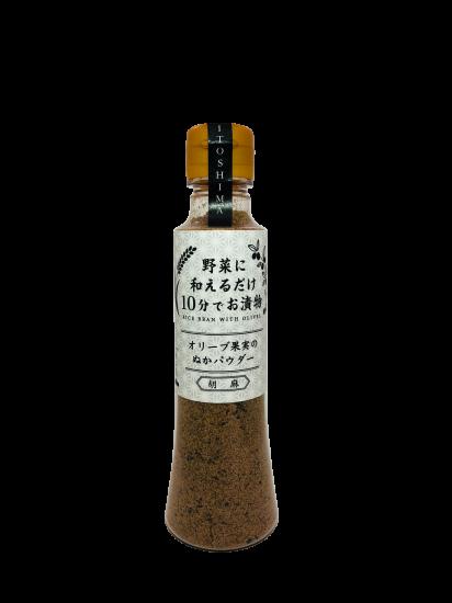 オリーブ果実のぬかパウダー(糸島産米ぬか使用)胡麻