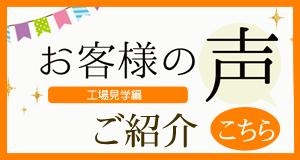 koujyoukengaku-voice-2